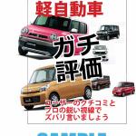 軽自動車のくちコミならあの「価格比較サイト」よりも「雑誌」が役立つ!? - kutikomi h1 3