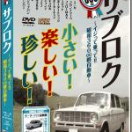 バック・トゥー・ザ・昭和! 360軽自動車の世界へタイムスリップ!! - saburoku_jacket