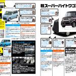 軽自動車のくちコミならあの「価格比較サイト」よりも「雑誌」が役立つ!? - kutikomi page