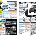 軽自動車のくちコミならあの「価格比較サイト」よりも「雑誌」が役立つ!? - sample arai0908