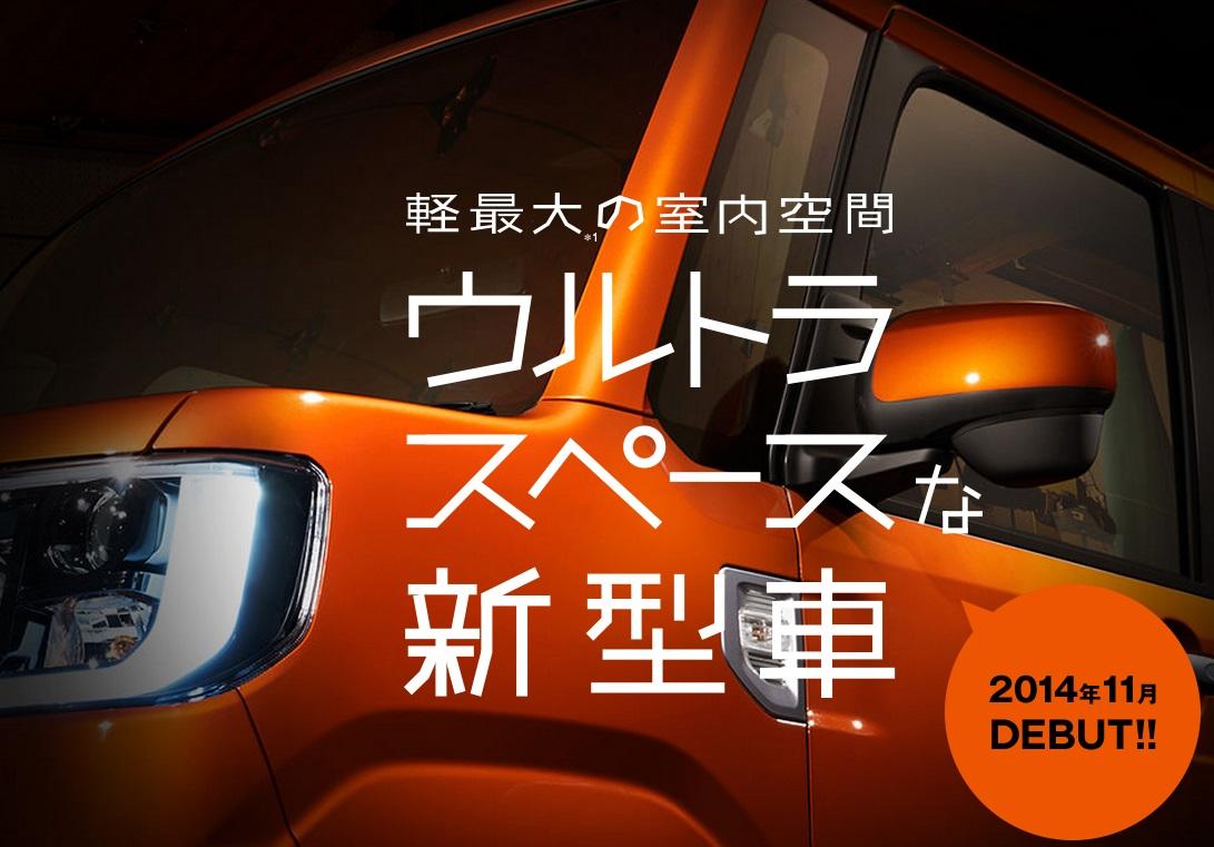 「ダイハツが新ジャンルの軽SUV発売を11月と予告!」の6枚目の画像