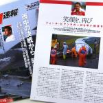 なぜ? F1日本GP、ビアンキ選手のクラッシュ6つの疑問 - F1sokuhou2014_NipponGP1