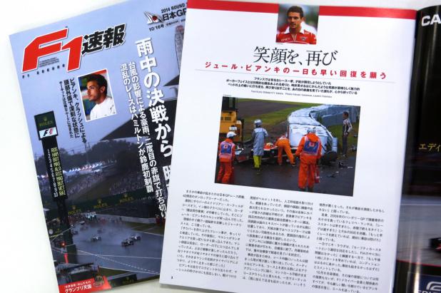 F1sokuhou2014_NipponGP1