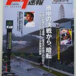 なぜ? F1日本GP、ビアンキ選手のクラッシュ6つの疑問 - F1sokuhou2014_NipponGP2