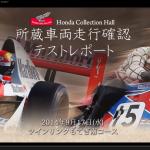 '80年代のF1も走った!もてぎの走行確認テストが贅沢すぎる!【動画】 - Honda_Test_01