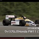 '80年代のF1も走った!もてぎの走行確認テストが贅沢すぎる!【動画】 - Honda_Test_02