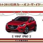 カーオブザイヤー特別賞の「トヨタの燃料電池車への取り組み」で評価されたモノは? - JCOTY_2014_MAZDA