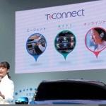 トヨタが新テレマティクスサービス「T-Connect」を披露! - TOYOTA_FCV