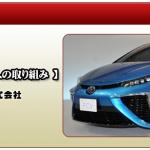 カーオブザイヤー特別賞の「トヨタの燃料電池車への取り組み」で評価されたモノは? - JCOTY_2014_FCV