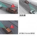 ホンダ次期レジェンドに搭載の新安全技術、進化を示す6つのポイント - am_hs1410002