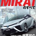 新型ミライは「環境性能は当たり前、燃料電池ならではの走りを!」が開発方針! - 301