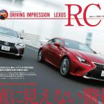 新型レクサスRCは、レクサスブランドのトレンドリーダー! - 08