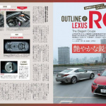 新型レクサスRCは、レクサスブランドのトレンドリーダー! - 09