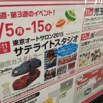 買い物ついでにチューニングカー…イオン店内でもオートサロン【東京オートサロン2015】 - 20150111_155952