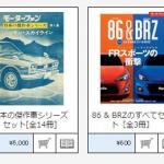東京オートサロン2015開催を記念して、すべて本(電子本)も大盤振る舞い中! - 44