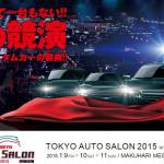 東京オートサロン2015開催を記念して、すべて本(電子本)も大盤振る舞い中! - 45