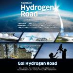 2020年までにFCV用水素の値下げが本格化する!? - Kawasaki