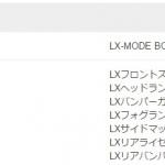 人気のレクサスNXがピンポイント・カスタマイズで華麗に!【東京オートサロン2015】 - LEXUS_NX_LX-MODE