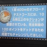 鈴鹿サーキット『モートピア』リニューアル! テストドライバー風アトラクションに大注目!! - IMG_0066