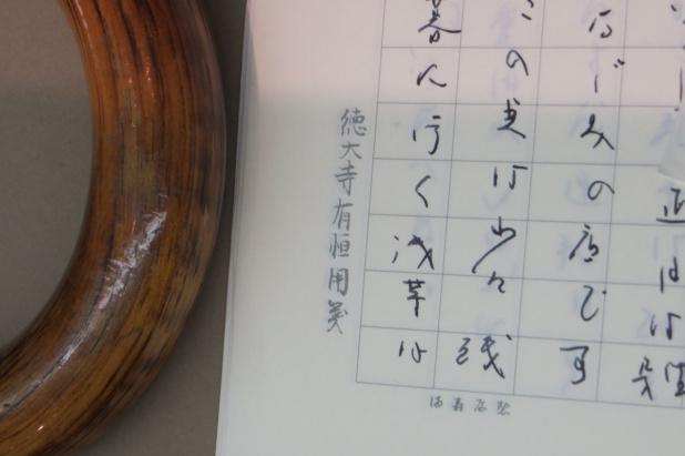 Tokudaijisan_39