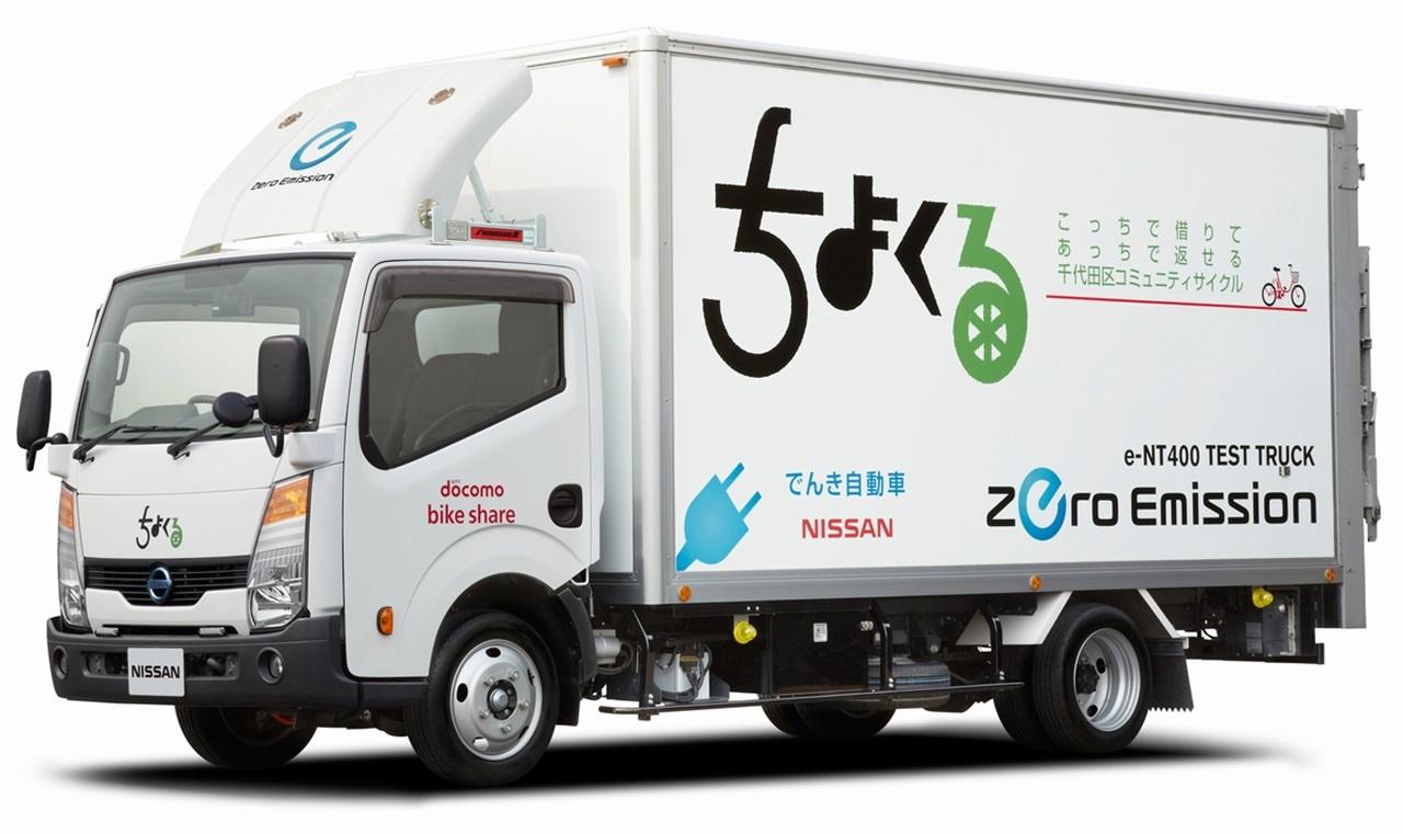 「日産が電動トラックでサイクル・シェアリングをサポート!」の2枚目の画像