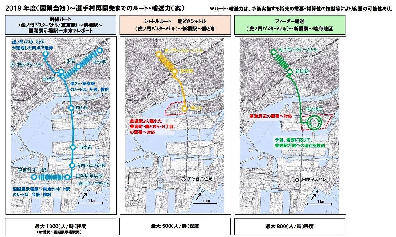 五輪開催で都心~臨海部を新交通システム「BRT」が走る ...