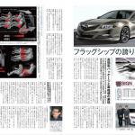 新型レジェンドは、ハイブリッド4WDでエコ性能と異次元のハンドリングを両立! - 14