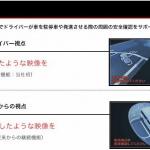 トヨタ自動車が運転席から車外を「透視」する技術を開発! - Fujitsu