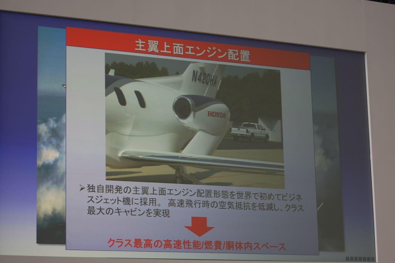 「価格5.4億円! HondaJet(ホンダジェット)が他社に優れる3つの特徴」の29枚目の画像