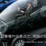 トヨタ自動車が運転席から車外を「透視」する技術を開発! - TOYOTA_VELLFIRE