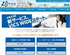 VICS_WIDE