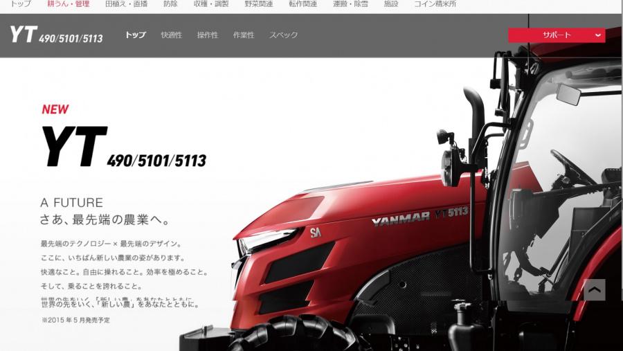 公道 トラクター 作業機付きトラクターの公道走行について/北上市公式ホームページ
