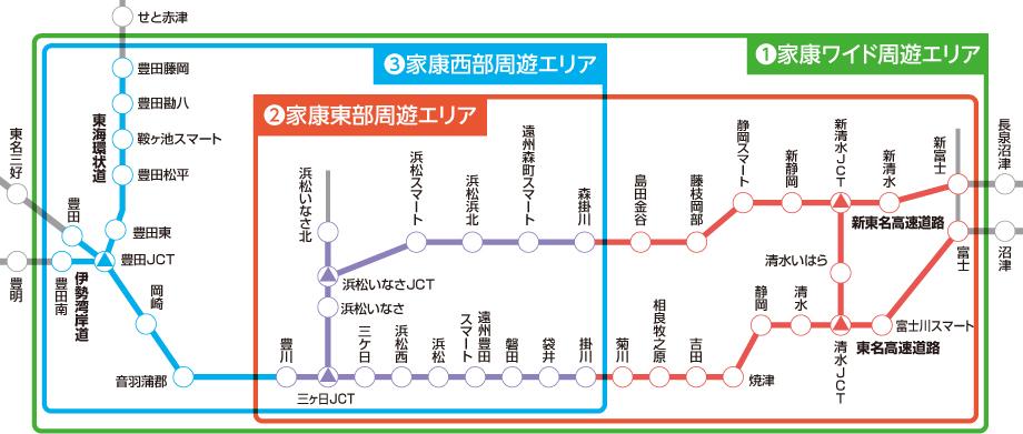 NEXCO_Ieyasu