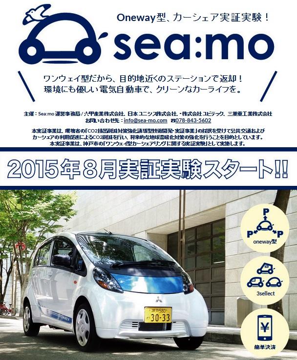 sea-mo