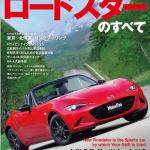新型NDは、マツダの粋を集めた最新ライトウエイトスポーツカーだ! - 21