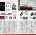 新型NDは、マツダの粋を集めた最新ライトウエイトスポーツカーだ! - 61