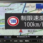 Blu-rayやVICS WIDEに対応したストラーダ「美優Navi」は渋滞回避が大幅に向上 - l-jn150902-1-4