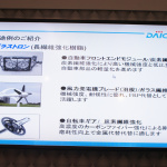 【関西 ものづくりワールド2015】ダイセルポリマーが射出成形できるカーボン繊維強化樹脂を展示 - DSC03761