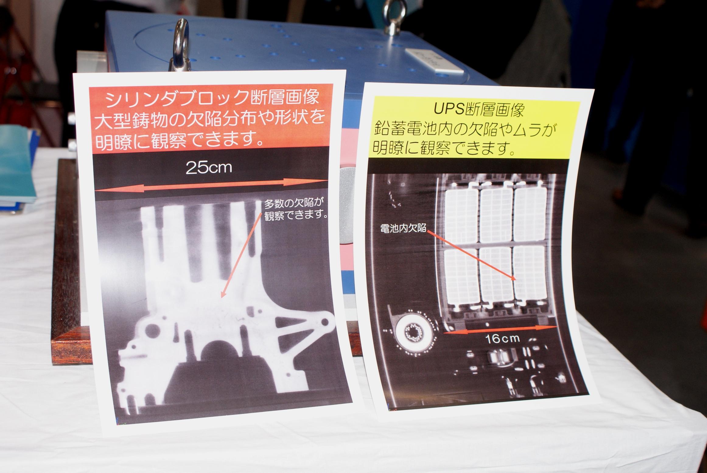 「【関西 ものづくりワールド2015】光子発生技術研究所が自動車部品用のX線CT技術を出展」の3枚目の画像