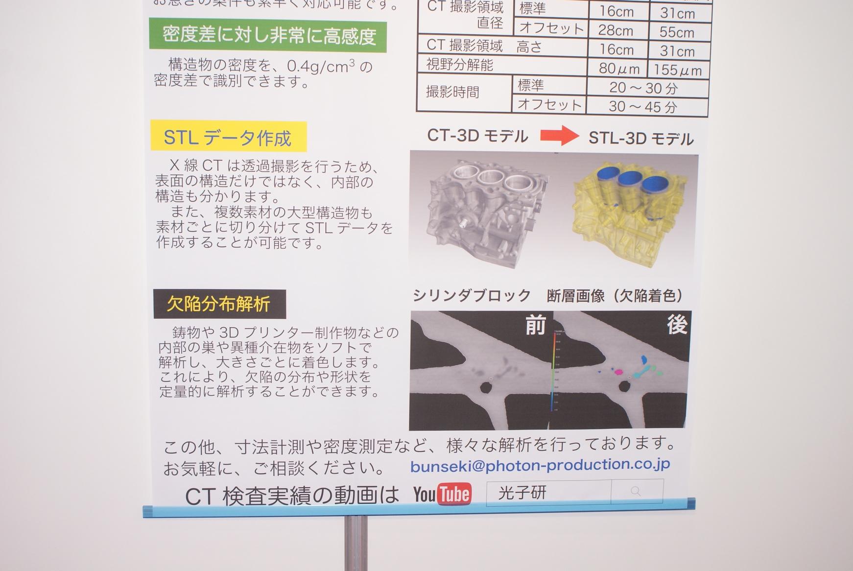 「【関西 ものづくりワールド2015】光子発生技術研究所が自動車部品用のX線CT技術を出展」の6枚目の画像