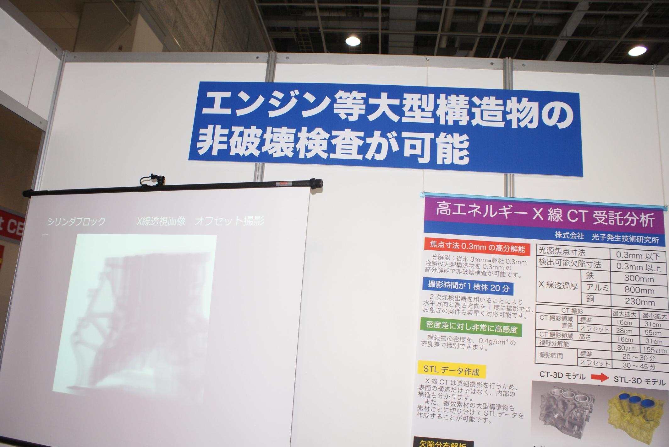 「【関西 ものづくりワールド2015】光子発生技術研究所が自動車部品用のX線CT技術を出展」の2枚目の画像