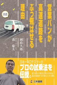 営業バンが高速道路をぶっ飛ばせる理由9