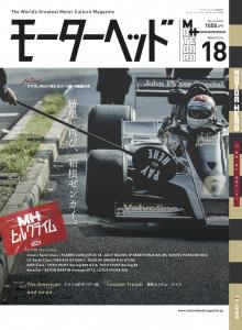 MH18表紙