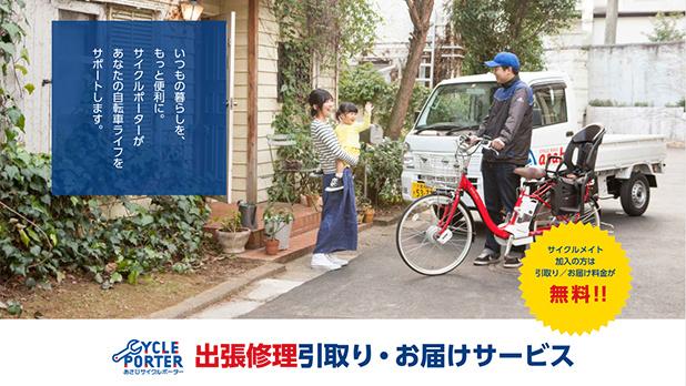 自転車屋 自転車屋 あさひ 引き取り : 自転車の出張修理とお届けを ...