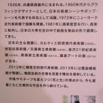 20160304Smart Tadanori Yoko_003