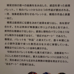 20160304Smart Tadanori Yoko_004