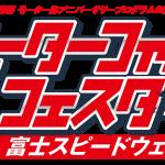 4月24日、ブリッツのスーパーパワーを富士スピードウェイで体感できる【モーターファンフェスタ】 - event_logo