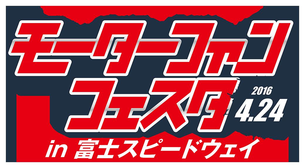 「4月24日、ブリッツのスーパーパワーを富士スピードウェイで体感できる【モーターファンフェスタ】」の1枚目の画像