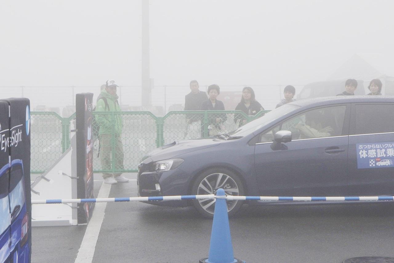 「アイサイトの視力はかなりいい!? 濃霧でもキッチリ作動!【モーターファンフェスタ2016】」の6枚目の画像