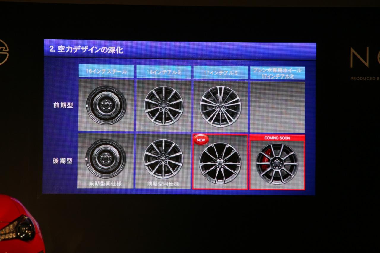「ついに新型トヨタ86登場!後期型へと大幅進化。その変わった点と変わらない点は?」の17枚目の画像